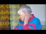 Зуевой Наталье Евстигнеевне Посвящается!!!!